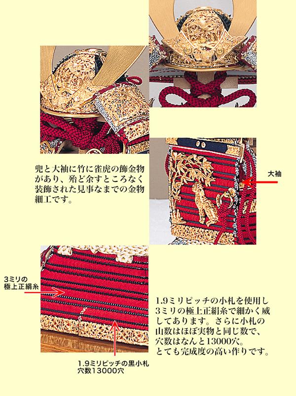 鈴甲子雄山作1/5本仕立 竹雀赤威之大鎧