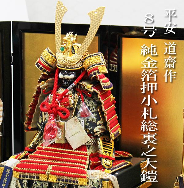平安道齋作 8号純金箔押総裏之大鎧飾りセット/赤糸威