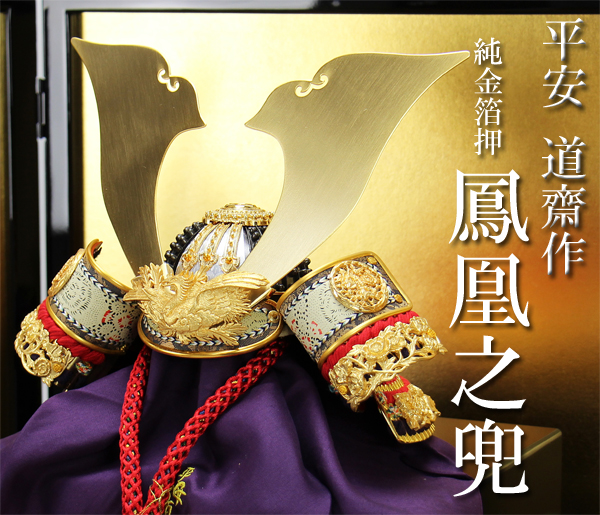 平安道齋作 10号本金箔押し鳳凰(ほうおう)之兜飾りセット