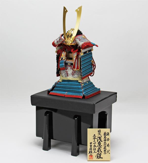 鈴甲子雄山作 1/5本仕立 浅葱糸威之大鎧・単品