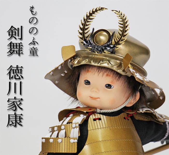 壹三(いちぞう)作 剣舞徳川家康/本体