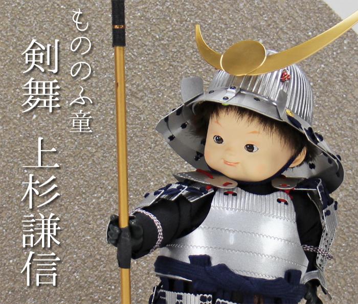 剣舞上杉謙信/表紙