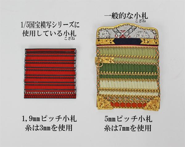 鈴甲子雄山作1/5本仕立大鎧/小札