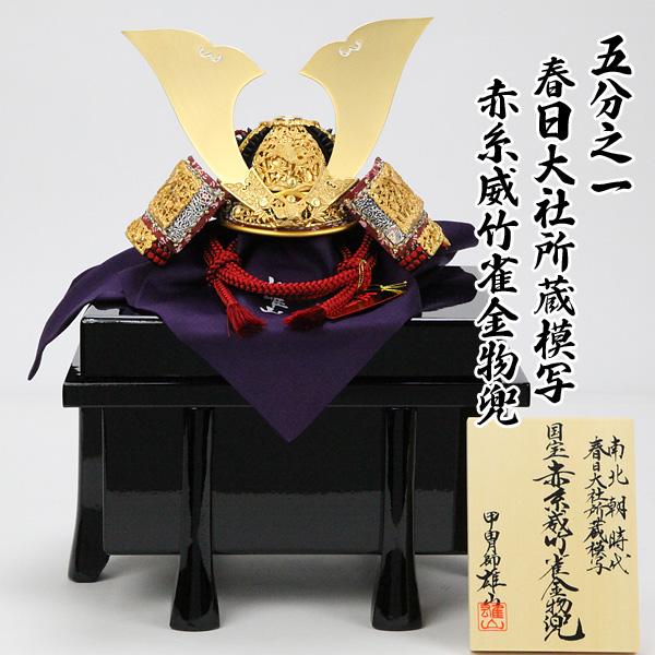 鈴甲子 雄山作 1/5スケール竹雀金物 兜セット(赤糸威兜)