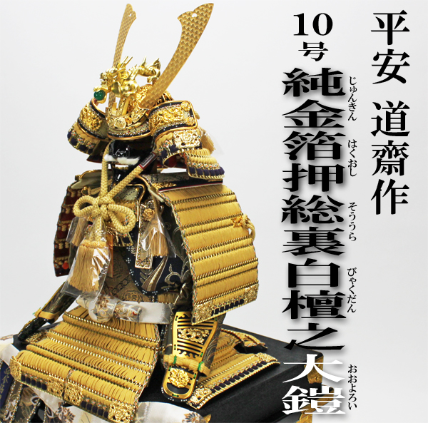 平安道齋作 10号純金箔押総裏之大鎧飾りセット/緋糸威
