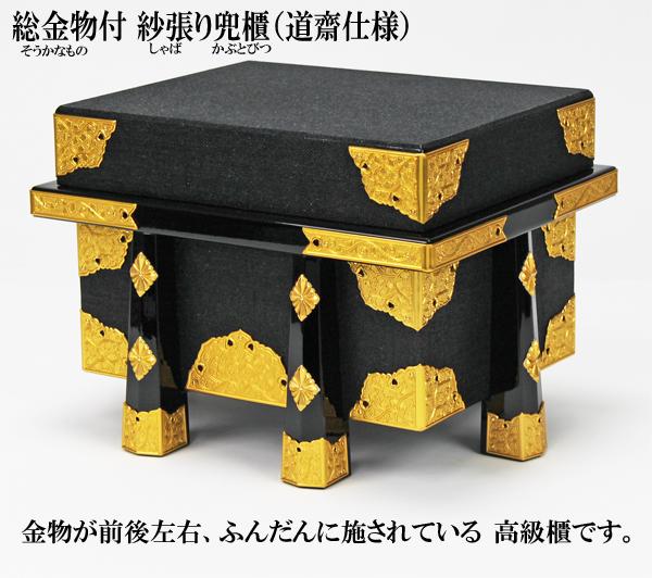 平安道齋作 10号純金箔押総裏白檀之鎧飾り櫃